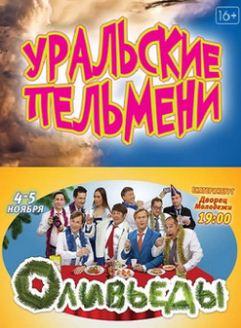 Смотреть фильм Уральские пельмени: Оливьеды онлайн