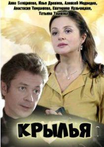 Смотреть фильм Крылья