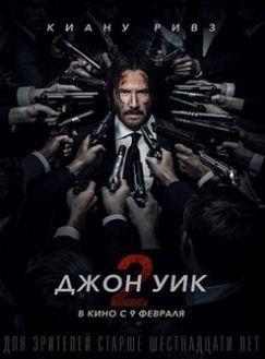 Смотреть фильм Джон Уик 2 онлайн