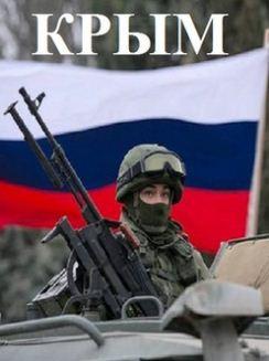 Смотреть фильм Крым 2017