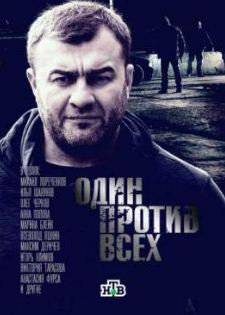 Смотреть фильм Один против всех онлайн