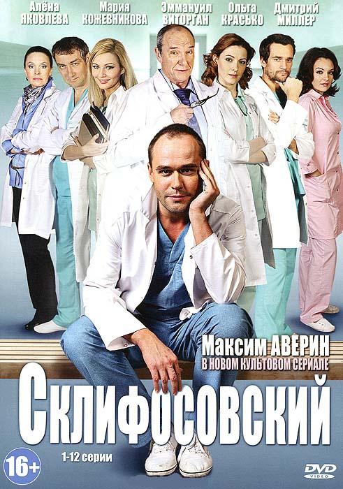 Смотреть фильм Склифосовский 5 сезон