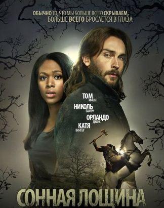 Смотреть фильм Сонная Лощина 4 сезон онлайн