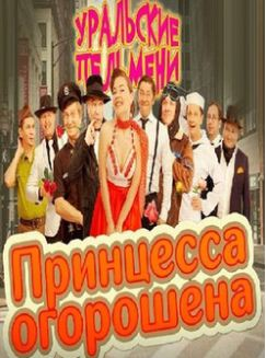 Смотреть фильм Уральские пельмени: Принцесса огорошена онлайн