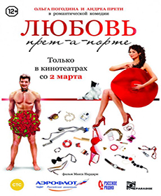 Смотреть фильм Любовь прет-а-порте онлайн