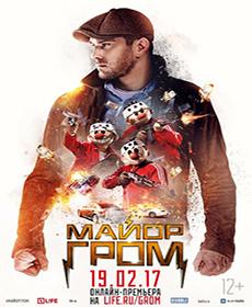 Смотреть фильм Майор Гром онлайн