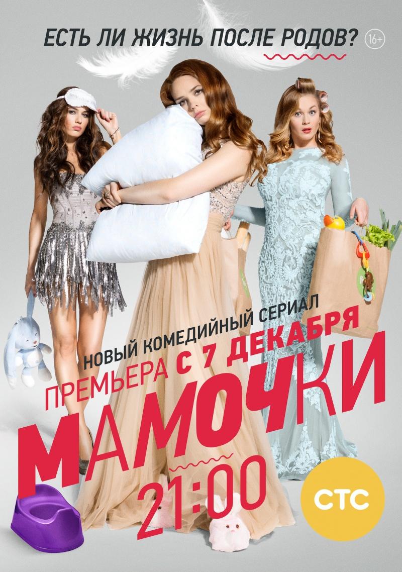 Смотреть фильм Мамочки 3 сезон