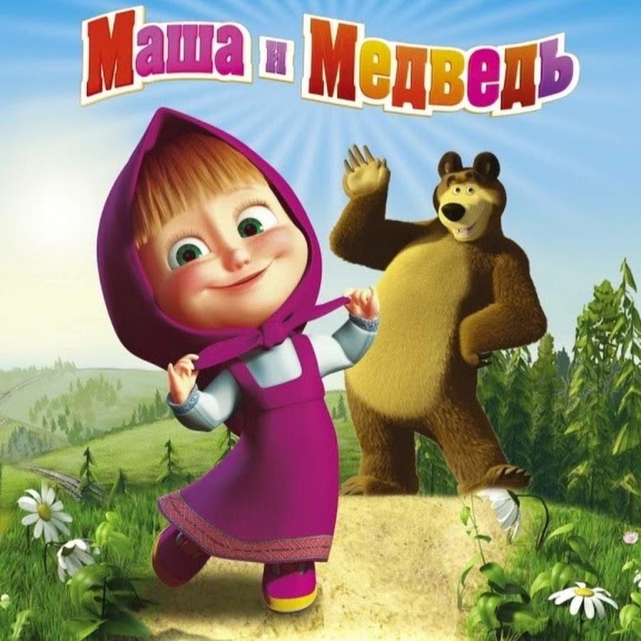 Смотреть фильм Маша и медведь 62 серия онлайн