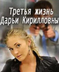 Смотреть фильм Третья жизнь Дарьи Кирилловны онлайн