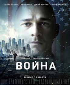 Смотреть фильм Война