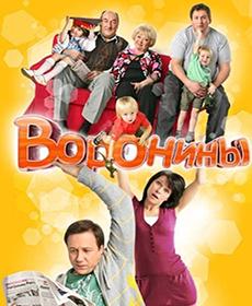 Смотреть фильм Воронины 18 сезон