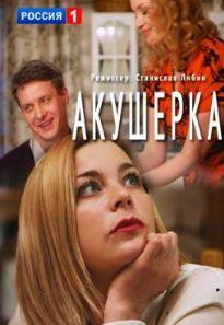 Смотреть фильм Акушерка