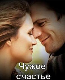 Смотреть фильм Чужое счастье