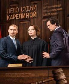 Смотреть фильм Дело судьи Карелиной онлайн