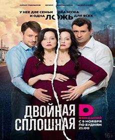 Смотреть фильм Двойная сплошная 2 сезон