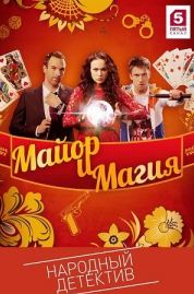 Смотреть фильм Майор и магия все серии