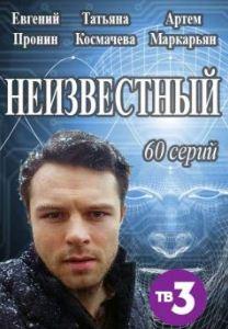 Фильм Неизвестный 31, 32 серия в hd онлайн
