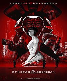Смотреть фильм Призрак в доспехах