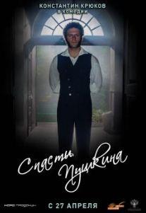 Смотреть фильм Спасти Пушкина онлайн