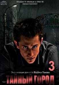 Смотреть фильм Тайный город 3 онлайн