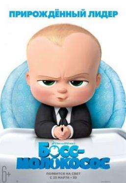 Смотреть фильм Босс-молокосос