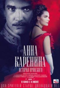 Смотреть фильм Анна Каренина. История Вронского онлайн