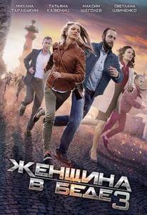 Смотреть фильм Женщина в беде 3 сезон