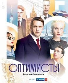 Смотреть фильм Оптимисты онлайн