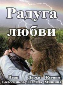 Смотреть фильм Радуга любви онлайн