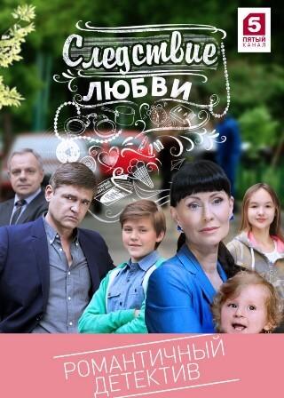 Смотреть фильм Следствие любви 23, 24 серия