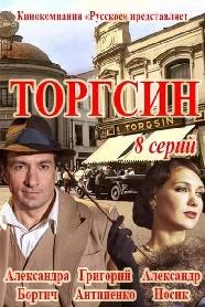 Смотреть фильм Торгсин