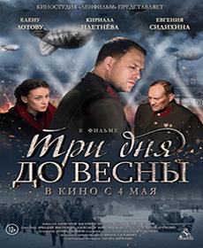 Фильм Три дня до весны (2017) в hd онлайн