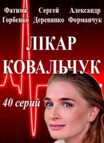 Смотреть фильм Врач Ковальчук онлайн