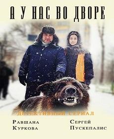 Фильм А у нас во дворе все серии в hd онлайн