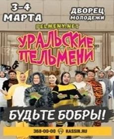 Смотреть фильм Уральские пельмени: Будьте бобры онлайн