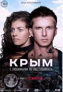 Смотреть фильм Крым