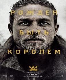 Смотреть фильм Меч короля Артура (2017)