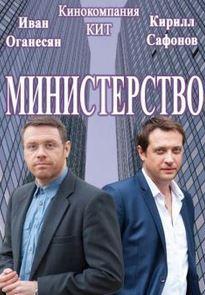 Смотреть фильм Министерство онлайн