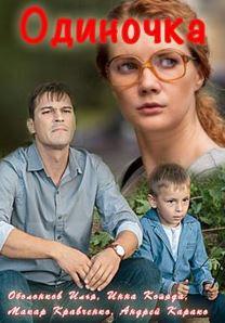 Смотреть фильм Одиночка