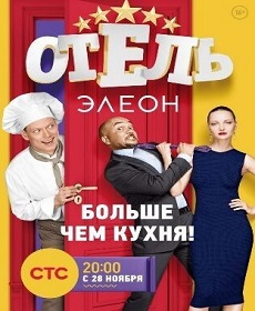 Фильм Отель Элеон 2 сезон 17 серия в hd онлайн