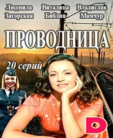 Смотреть фильм Проводница онлайн