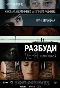 Смотреть фильм Разбуди меня онлайн