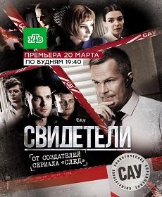 Фильм Свидетели 2 сезон 19, 20 серия в hd онлайн