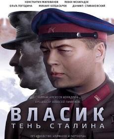 Смотреть фильм Власик. Тень Сталина (2017) онлайн