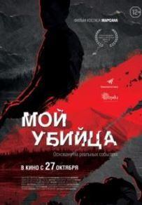 Смотреть фильм Мой убийца
