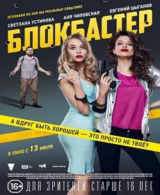 Смотреть фильм Блокбастер онлайн