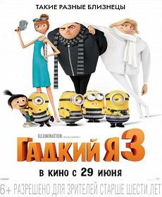 Фильм Гадкий я 3 в hd онлайн