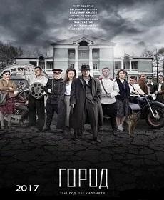Смотреть фильм Город (все серии)