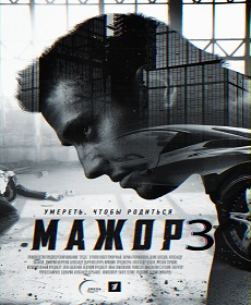 Фильм Мажор 3 сезон в hd онлайн