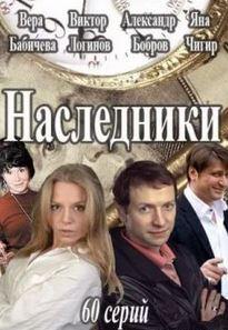 Смотреть фильм Наследники